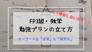 【FP3級・合格体験記】いつも途中で挫折するあなたへ!独学・勉強計画のノウハウ大公開!