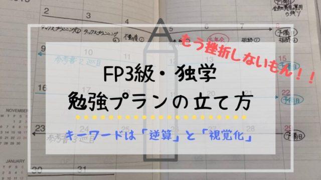 FP3級独学勉強計画の立て方