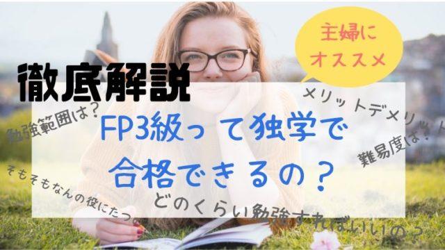 FP3級独学の疑問を徹底解説