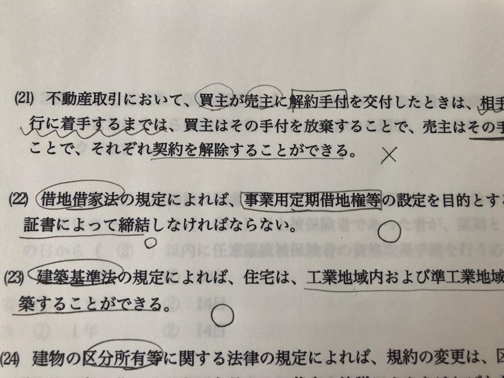 FP3級学科・問題用紙に直接答えを書き込む