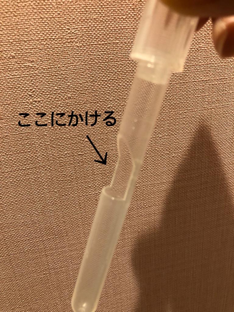 採尿スティックテキスト