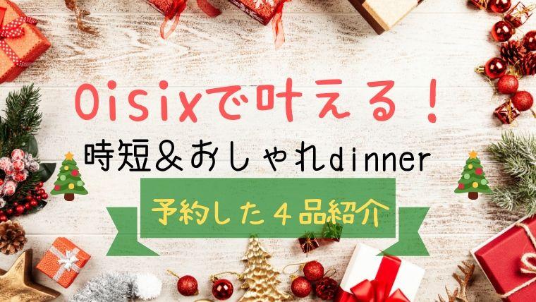 Oisixのクリスマス