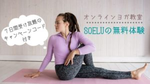 SOELU(ソエル)のキャンペーンコードあり!今なら7日間ヨガレッスン受け放題♪