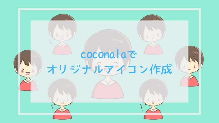 coconalaアイコン作成