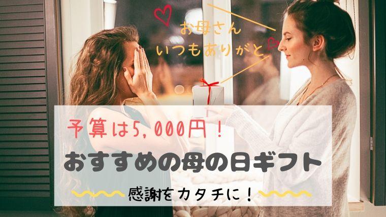 母の日ギフト5,000円
