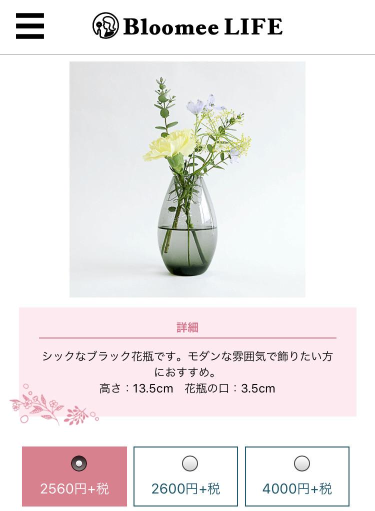 ブルーミーライフで購入した花瓶