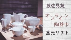 波佐見オンライン陶器市