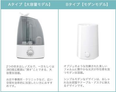除菌水ジーア選べる超音波式加湿器プレゼント
