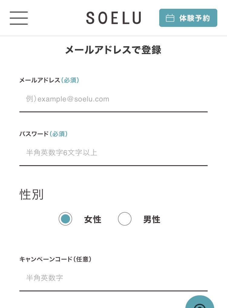 SOELUの無料会員登録