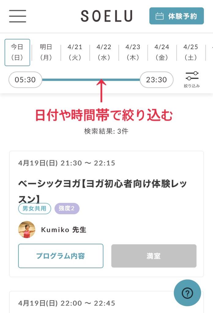 SOELUの無料体験レッスン検索