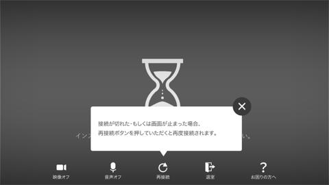 SOELU画面再接続ボタン
