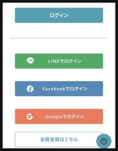 SOELUログインLINE・Google・faceBook