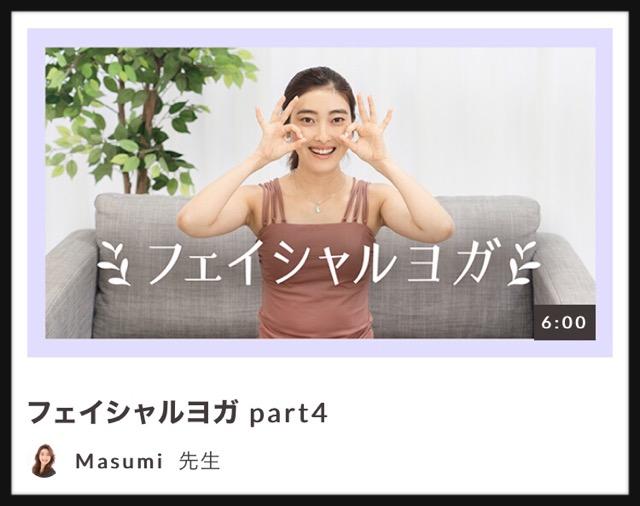 SOELU顔ヨガ動画