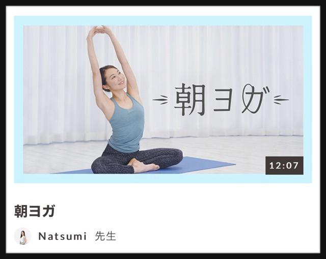 SOELU朝ヨガビデオ