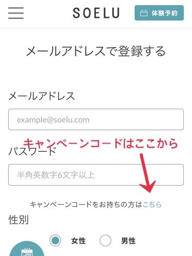 SOELUのメールアドレス登録