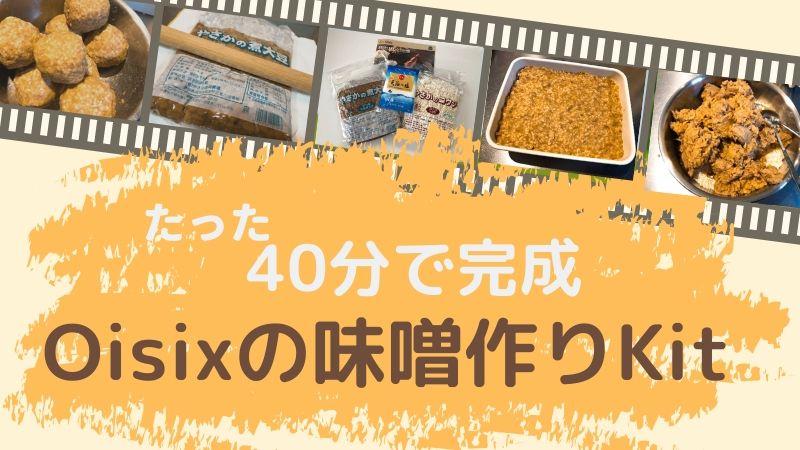 オイシックスの手作り味噌キット