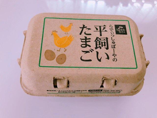 らでぃっしゅぼーやのお試しセット(たまご)