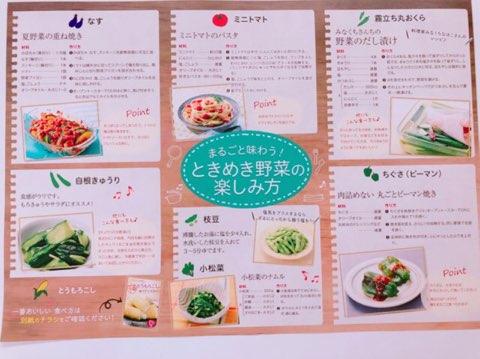 らでぃっしゅぼーやのお試しセット(レシピ)