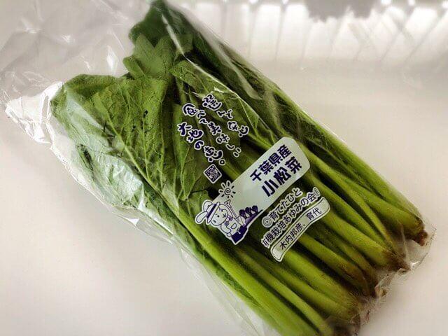 らでぃっしゅぼーやのお試しセット(小松菜)