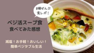 ベジ活スープ食の口コミn