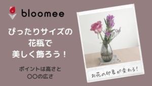 ブルーミー(旧ブルーミーライフ)のお花にぴったりの花瓶は?選ぶ時のコツと市販品オススメ4選
