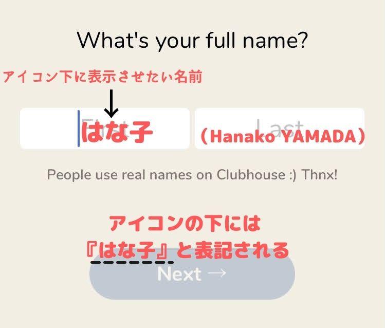 clubhouseの登録方法・おすすめの氏名表記
