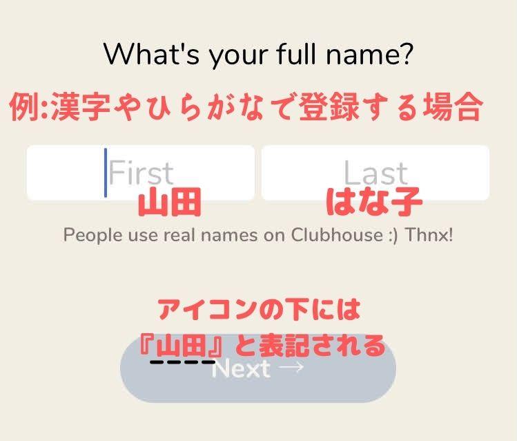 clubhouseの登録方法・氏名漢字表記