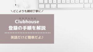 clubhouseの登録方法